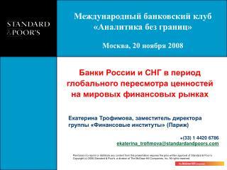 Банки России и СНГ в период глобального пересмотра ценностей на мировых финансовых рынках