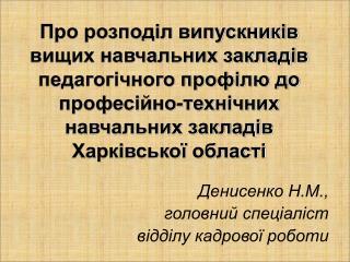 Денисенко Н.М.,  головний спеціаліст  відділу кадрової роботи