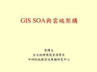 GIS SOA 與雲端架構