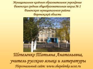 Шепеленко Татьяна Анатольевна,  учитель русского языка и литературы