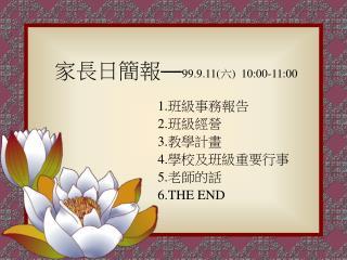 家長日簡報 — 99.9.11( 六 )  10:00-11:00