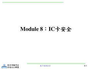 Module 8 : IC 卡安全
