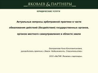 Евстратова Нина Константиновна,  руководитель практики «Земля. Недвижимость. Строительство»