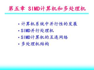 第五章  SIMD 计算机和多处理机
