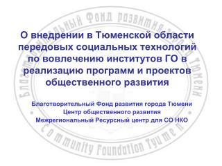 Благотворительный Фонд развития города Тюмени Центр общественного развития