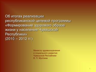Министр здравоохранения  и социального развития   Чувашской Республики В. П. Муллина