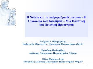 Γεώργιος Γ. Πανηγυράκης Καθηγητής Μάρκετινγκ - Οικονομικό Πανεπιστήμιο Αθηνών Προκόπης Θεοδωρίδης