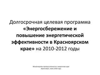 Министерство промышленности и энергетики края Красноярск, июль 2010 года