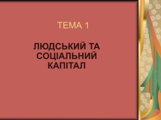 ТЕМА 1