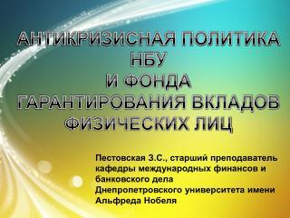 Пестовская З.С., старший преподаватель кафедры международных финансов и банковского дела