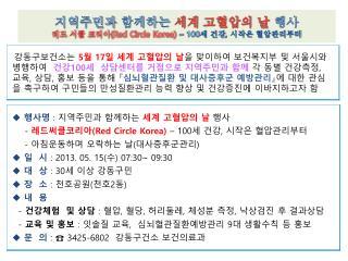지역주민과 함께하는  세계 고혈압의 날  행사 레드 서클 코리아 (Red Circle Korea)  – 100 세 건강 ,  시작은 혈압관리부터
