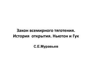 Закон всемирного тяготения.  История  открытия. Ньютон и Гук С.Е.Муравьев