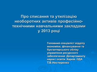 ПТНЗ, які в 2013 році не проводили списання та утилізацію необоротних активів