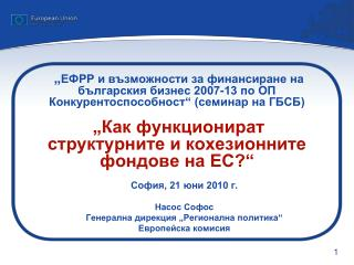 """София, 21 юни 2010 г. Насос Софос Генерална дирекция """"Регионална политика""""  Европейска комисия"""