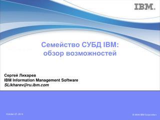 Семейство СУБД  IBM: обзор возможностей