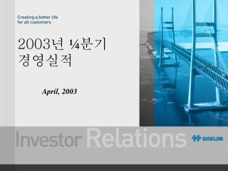 2003 년  ¼ 분기 경영실적
