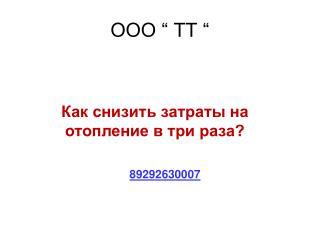 """ООО  """" TT """""""