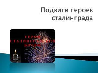Подвиги героев  сталинграда