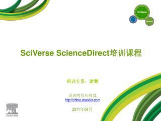培训专员:谢慧 爱思唯尔科技部   china.elsevier 2011 年 04 月