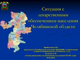 Ситуация с лекарственным обеспечением населения Челябинской области