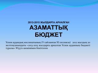 2013-2015 ЖЫЛДАРҒА АРНАЛҒАН АЗАМАТТЫ Қ БЮДЖЕТ