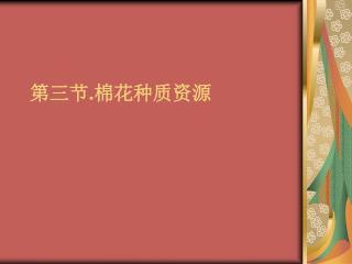 第三节 . 棉花种质资源