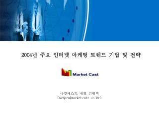 2004 년 주요 인터넷 마케팅 트렌드 기법 및 전략