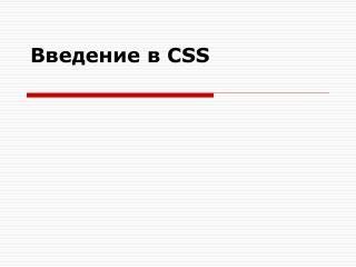 Введение в CSS