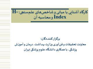 کارگاه  آشنايی با مبانی و شاخصهای علمسنجی:  H-Index  و محاسبه آن
