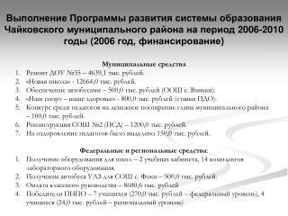 Муниципальные средства Ремонт ДОУ №35 – 4639,1 тыс. рублей. «Новая школа» - 12664,0 тыс. рублей.
