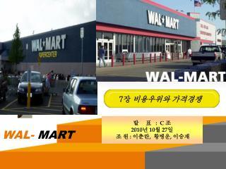 WAL-  MART