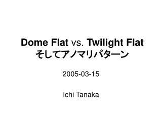 Dome Flat  vs.  Twilight Flat そしてアノマリパターン