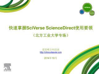 爱思唯尔科技部   china.elsevier 2014年10月