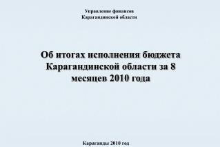 Об итогах исполнения бюджета Карагандинской области за 8 месяцев 2010 года
