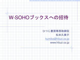 W-SOHO ブックスへの招待