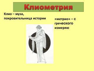 Клиометрия