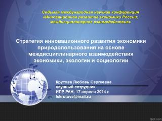 Крутова Любовь Сергеевна научный сотрудник ИПР РАН, 17 апреля 2014 г. lskrutova@mail.ru