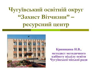 """Чугуївський освітній округ """"Захист Вітчизни"""" – ресурсний центр"""