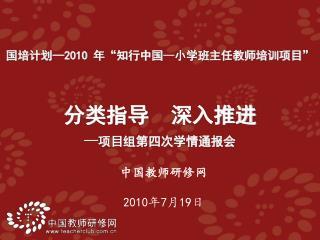 中国教师研修网 2010 年 7 月 19 日