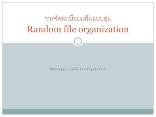 การจัดระเบียบแฟ้มแบบสุ่ม Random file organization