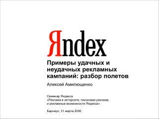 Примеры удачных и неудачных рекламных кампаний: разбор полетов Алексей Амилющенко