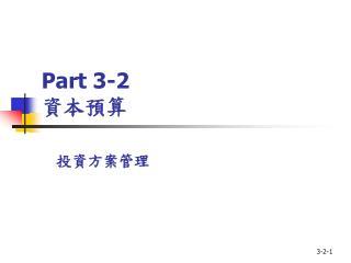 Part 3-2  資本預算