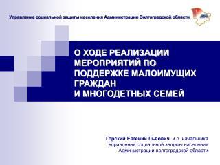 Управление социальной защиты населения Администрации Волгоградской области