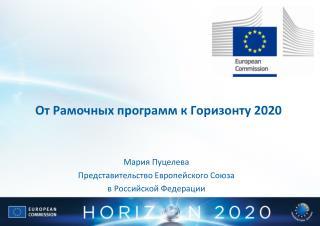 От Рамочных программ к Горизонту 2020