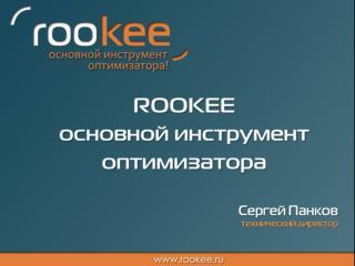 Что такое  ROOKEE ? о стереотипах