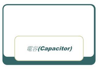 電容 (Capacitor)