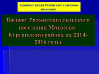 Основные направления бюджетной и налоговой политики Ростовской области.