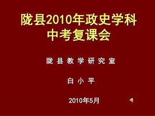 陇县 2010 年政史学科中考复课会