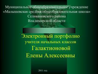 Электронный портфолио учителя начальных классов Галактионовой  Елены Алексеевны