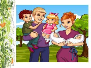 Тема.  Семья. Семейные традиции.